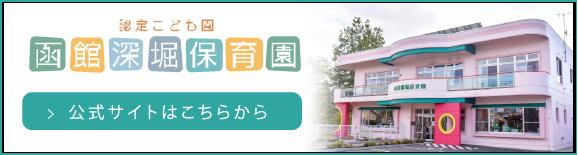 函館函館保育園